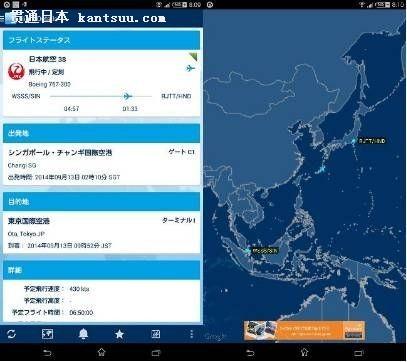 日本机场飞机晚点了,航空公司怎么对乘客?