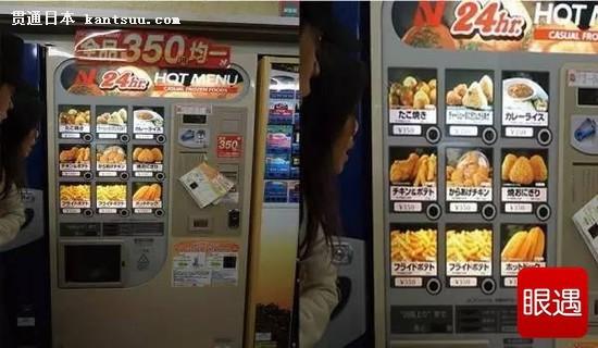 日本的自动贩卖机几乎能买到任何东西
