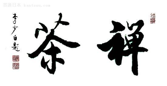 从日本茶道发展看禅茶