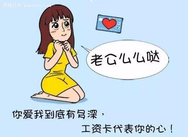 企鹅娘吐槽:不科学呀?日本超半数男性都是处男!